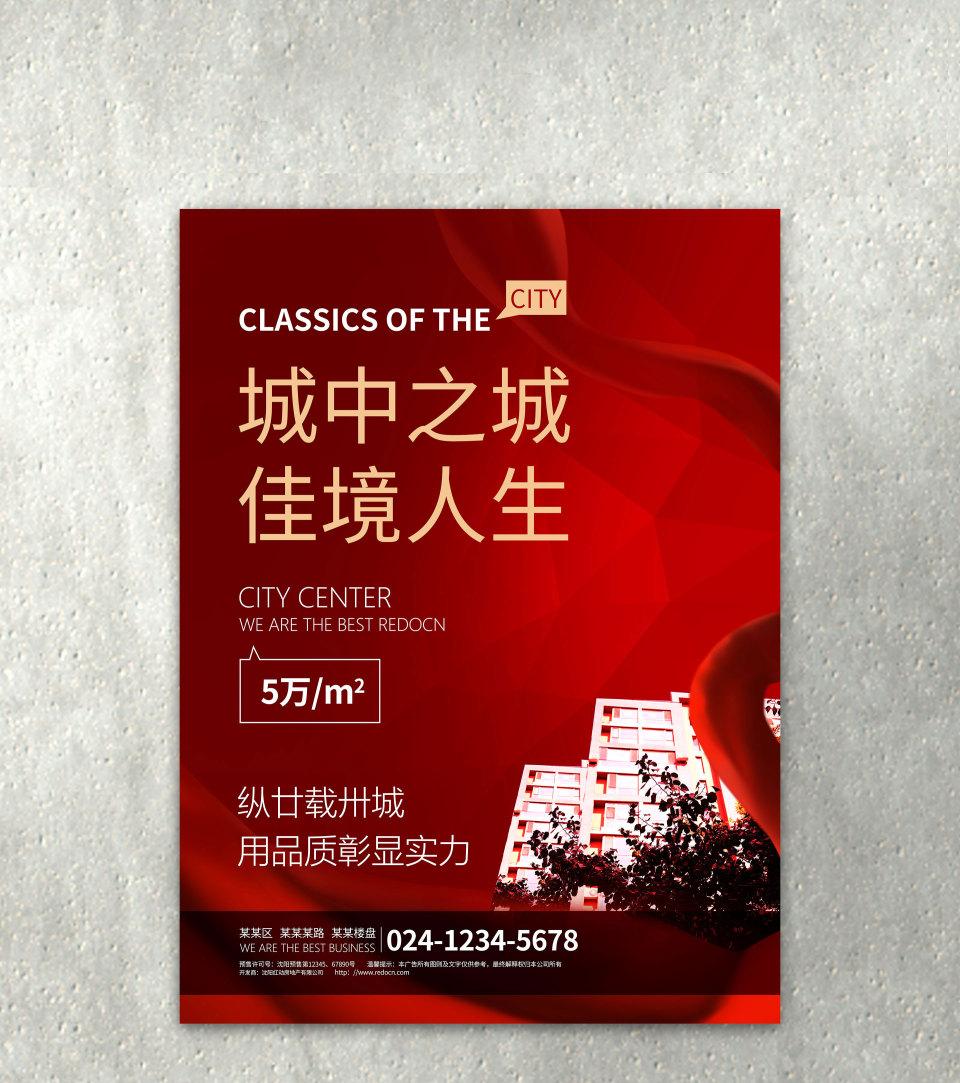 红色品质地产海报