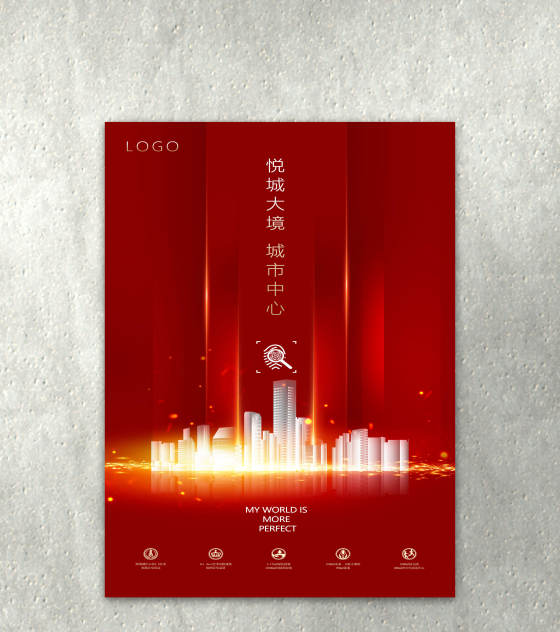 红色房地产海报