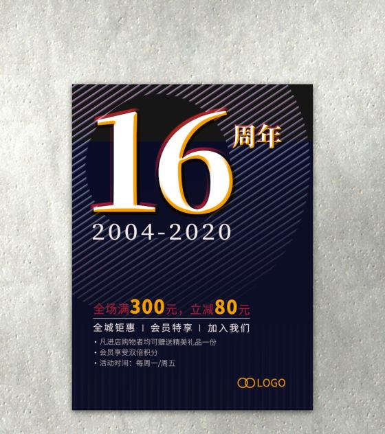 16周年店庆海报
