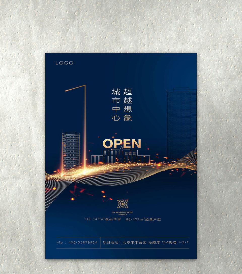 深蓝高端房地产海报