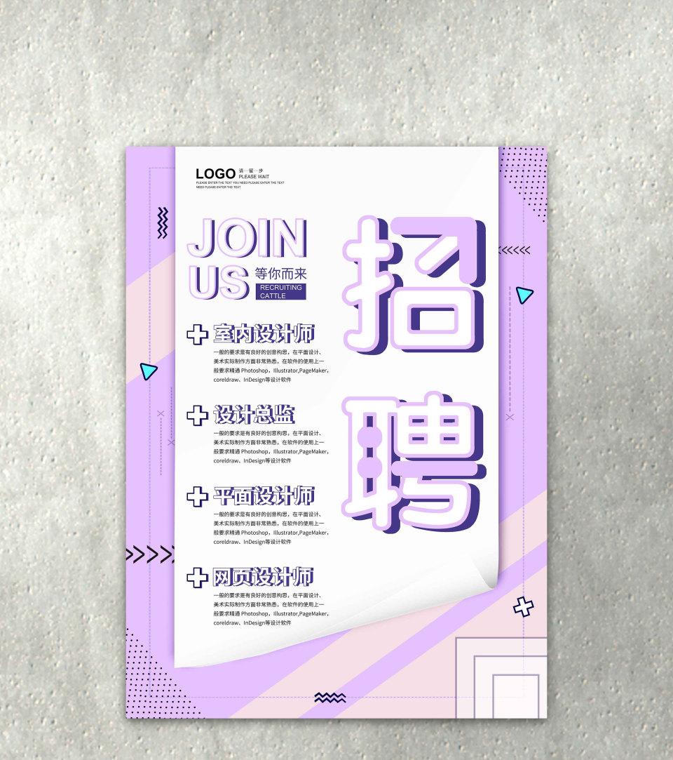 紫色简约招聘海报