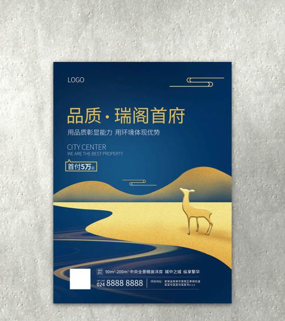 蓝金品质地产海报