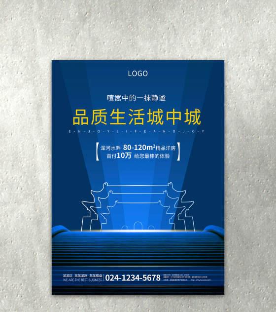 蓝色品质地产海报