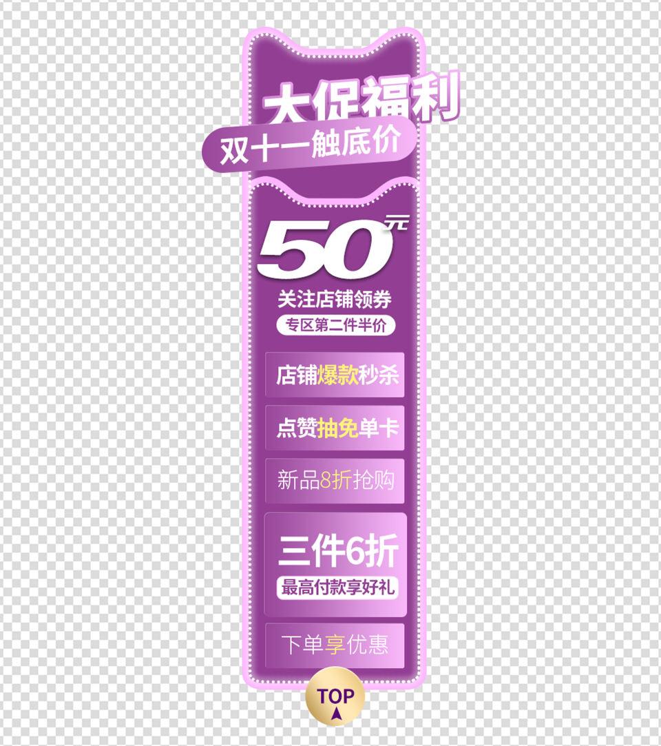 紫色优惠活动挂件