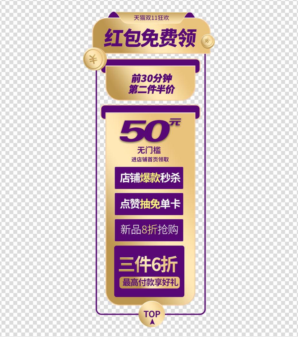 紫色金色优惠活动挂件