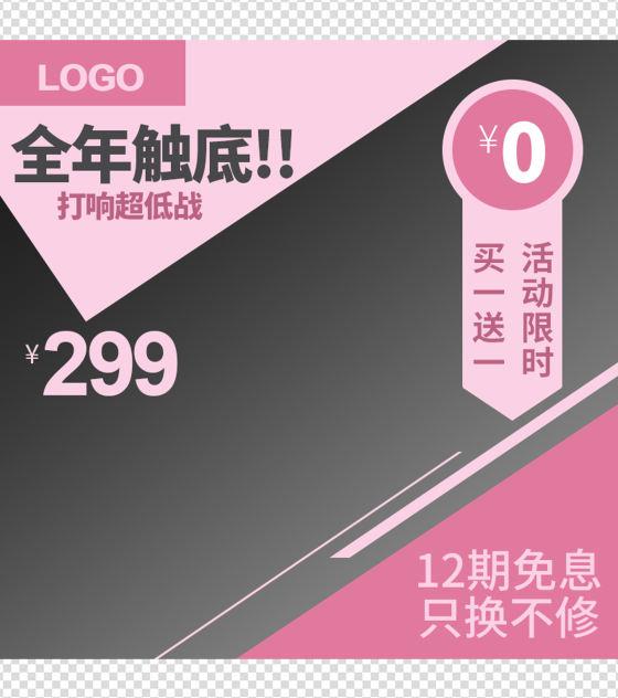 黑粉色高端商品主图