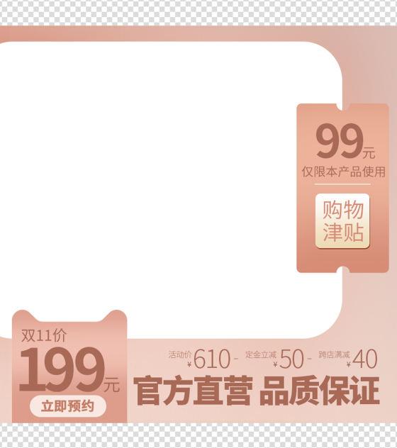 粉色商品主图
