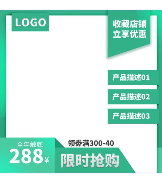 绿色几何商品主图