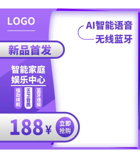 紫色立体渐变商品主图