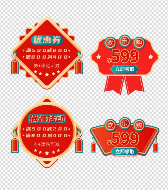 高端中国风活动优惠券