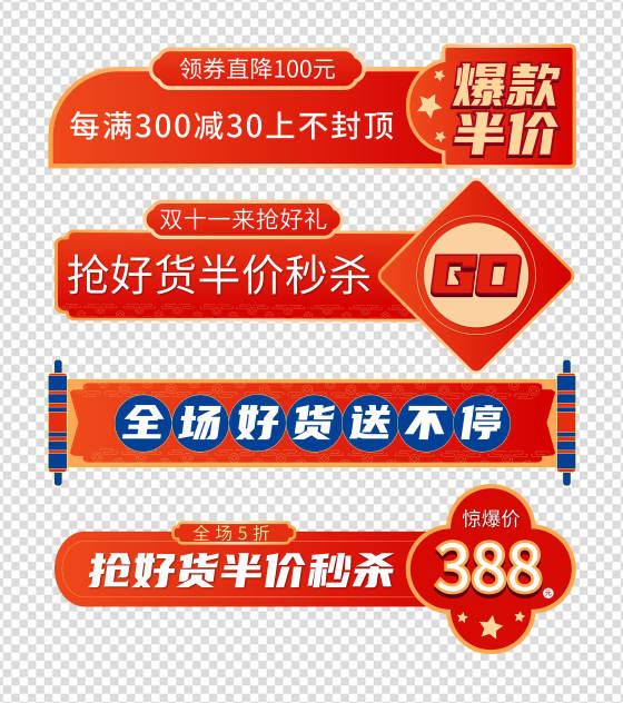红色中国风活动轴促销标签