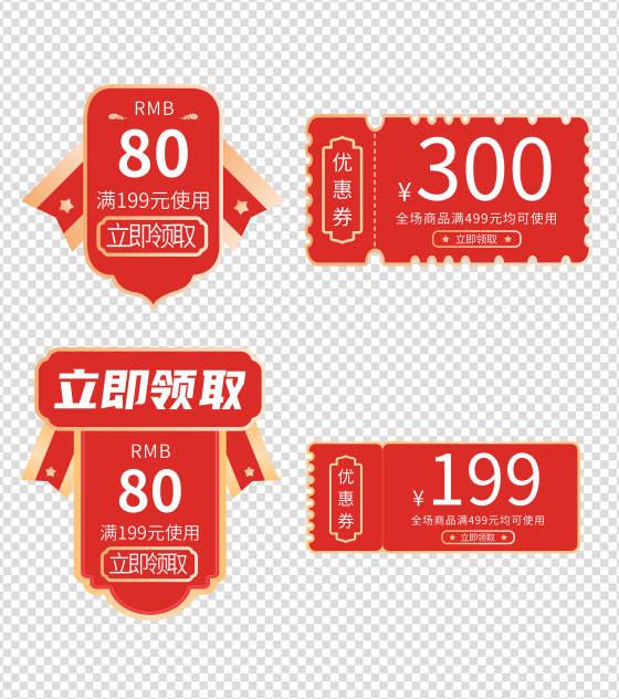 红色高端活动优惠券