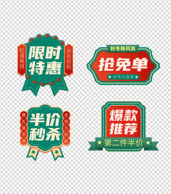 绿色中国风活动促销标签