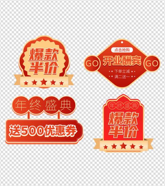 红色简约促销活动标签