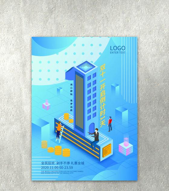 创意蓝色活动倒计时1天海报