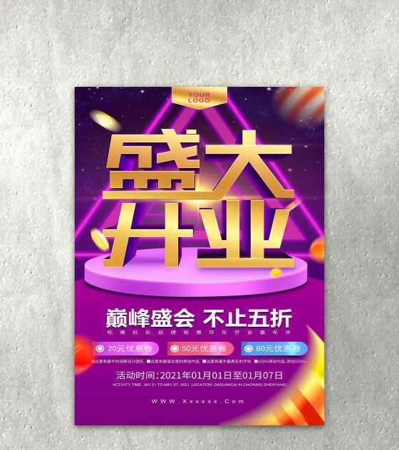 紫色盛大开业开业海报