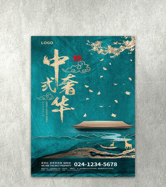鎏金新中式地产海报