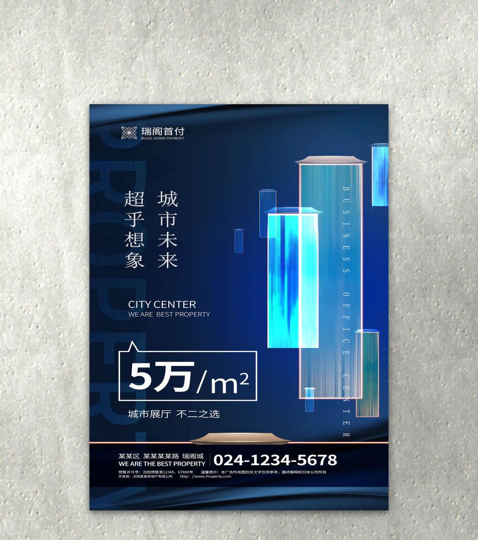 蓝色地产海报