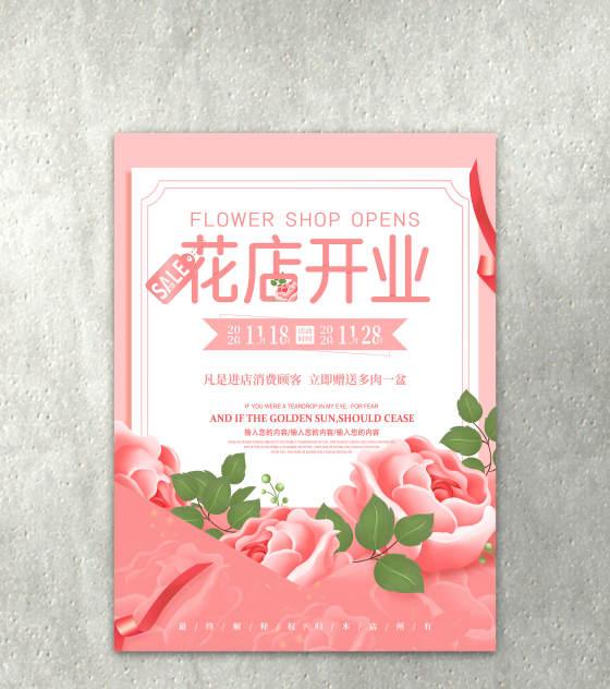 小清新粉色花店开业海报