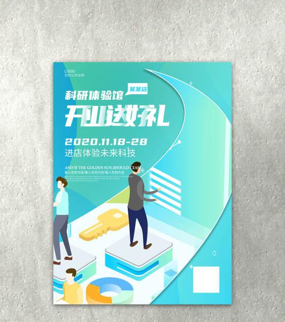 2.5D科技开业送好礼开业海报