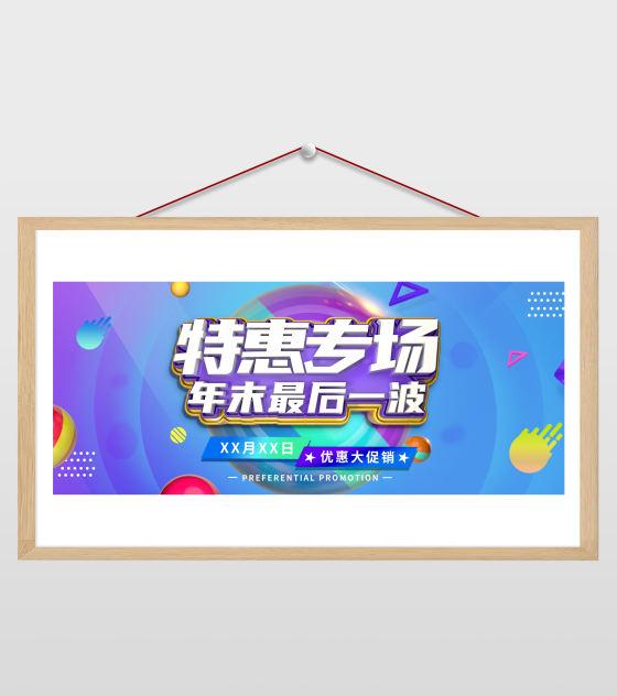 炫酷蓝紫特惠专场电商海报