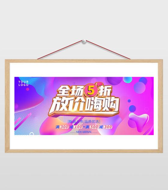 创意紫色预售盛惠促销海报