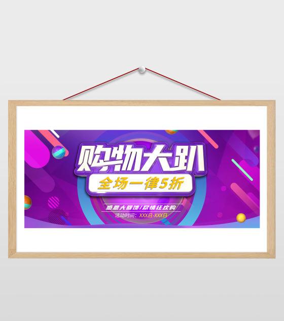 炫酷紫色购物大趴电商海报