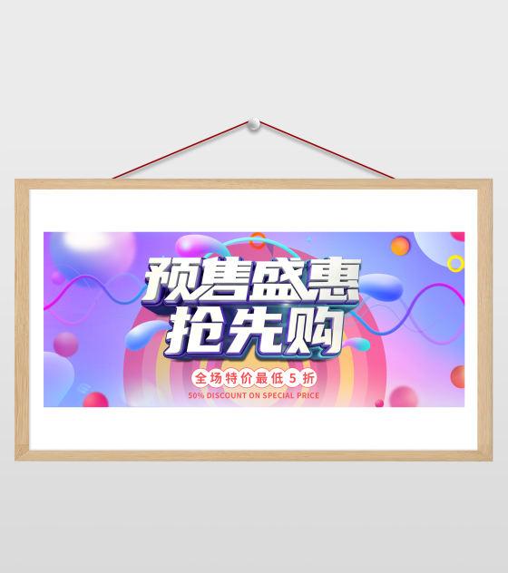 炫彩周年庆电商促销海报