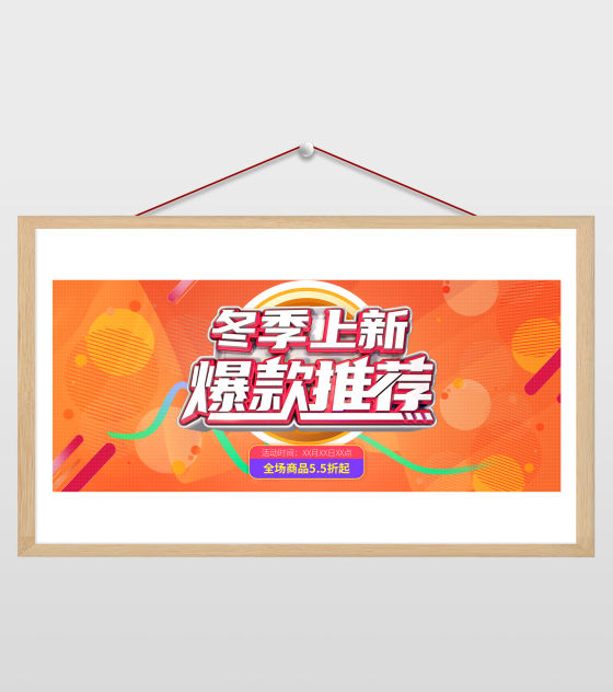 冬季上新电商促销创意海报