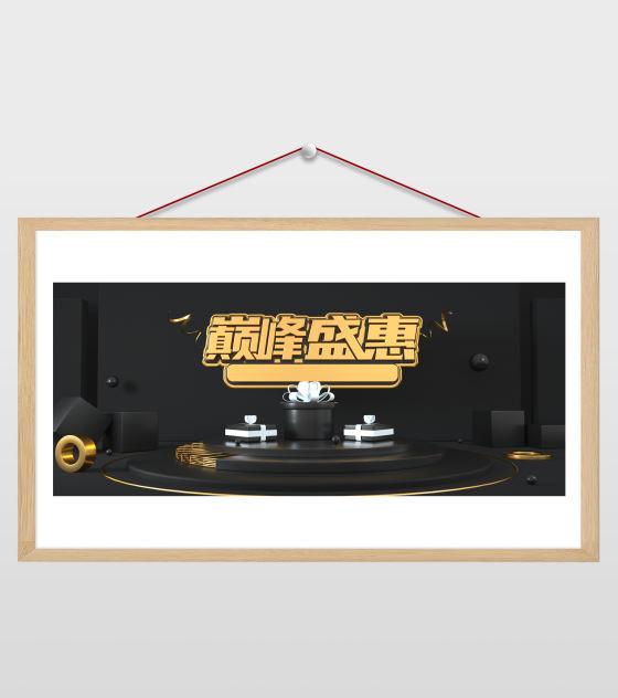 黑金巅峰盛惠电商海报