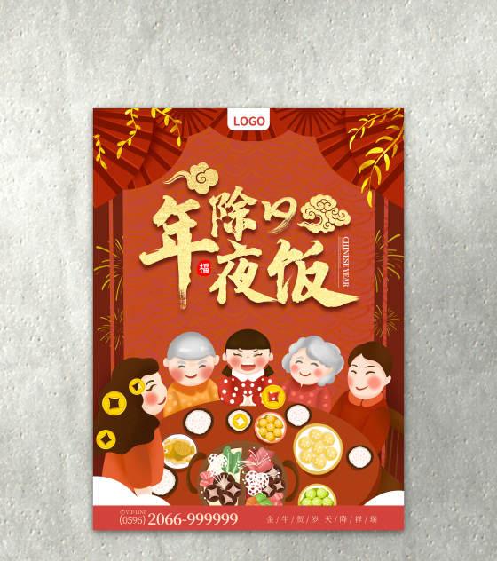 红色新春年夜饭节日海报