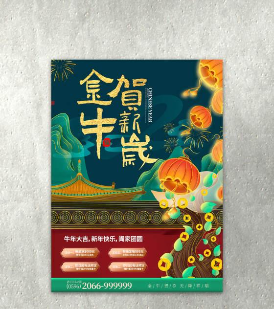金牛贺岁节日海报