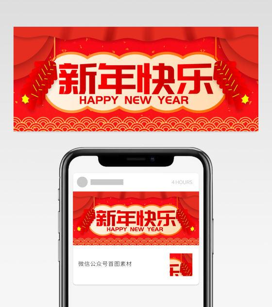 红色新年快乐公众号头图