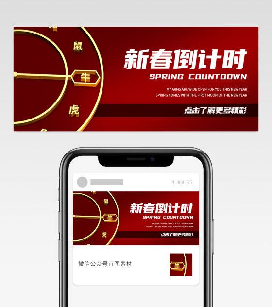 中国红新春倒计时新媒体头图