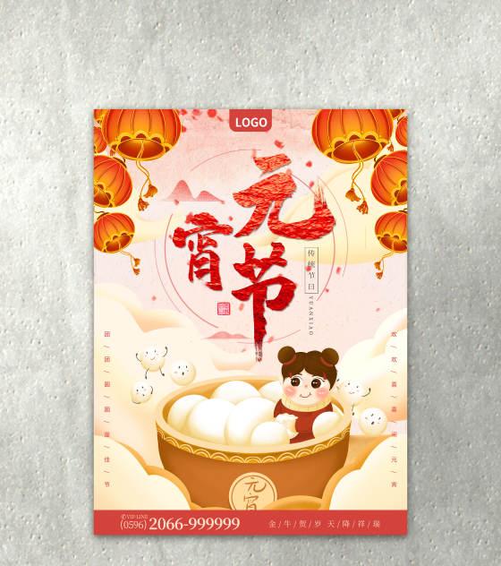 红色可爱小朋友元宵节节日海报