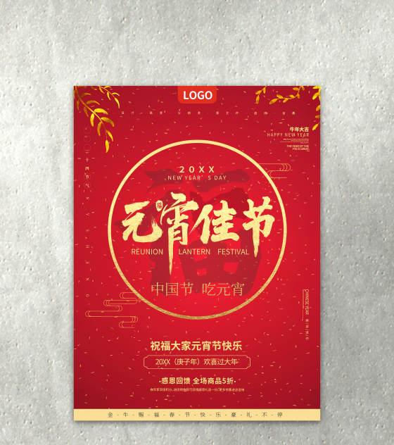 红色简约元宵节日海报