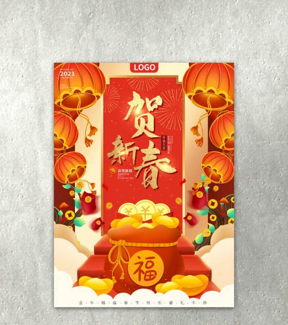 红色福袋贺新春海报