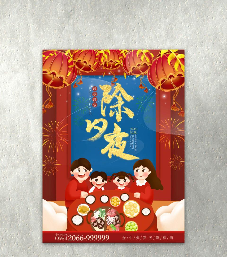 大红年夜饭亲子创意海报宣传广告