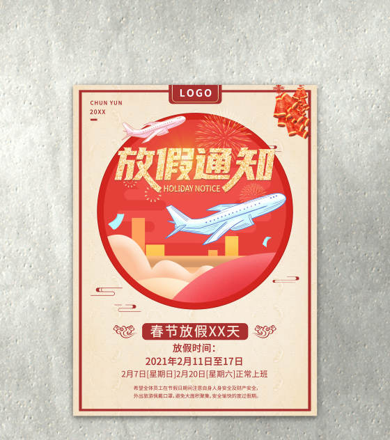 红色飞机放假通知海报
