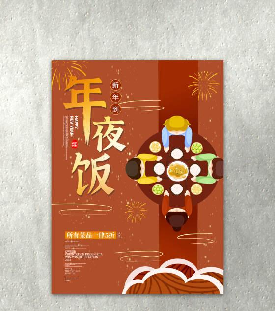 大红年夜饭创意海报宣传广告
