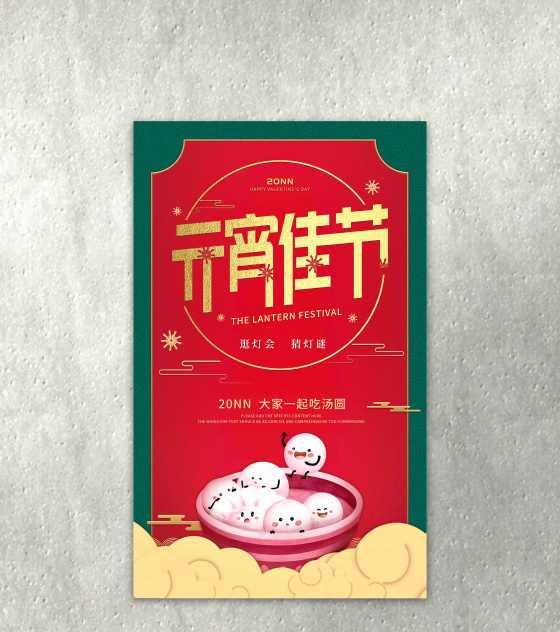红色元宵佳节节日海报