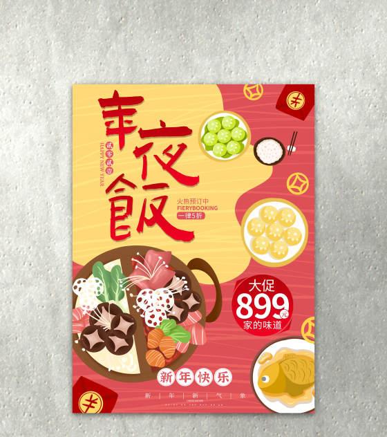 粉色年夜饭火锅创意海报宣传广告