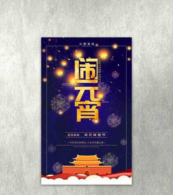 夜空元宵节祈福节日海报