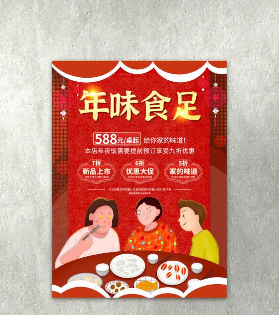 大红年味食足创意海报宣传广告