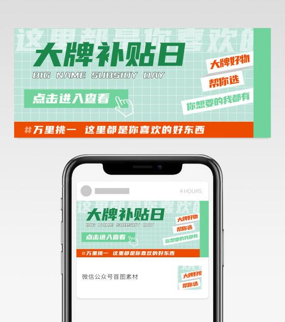 清新绿色促销新媒体头图