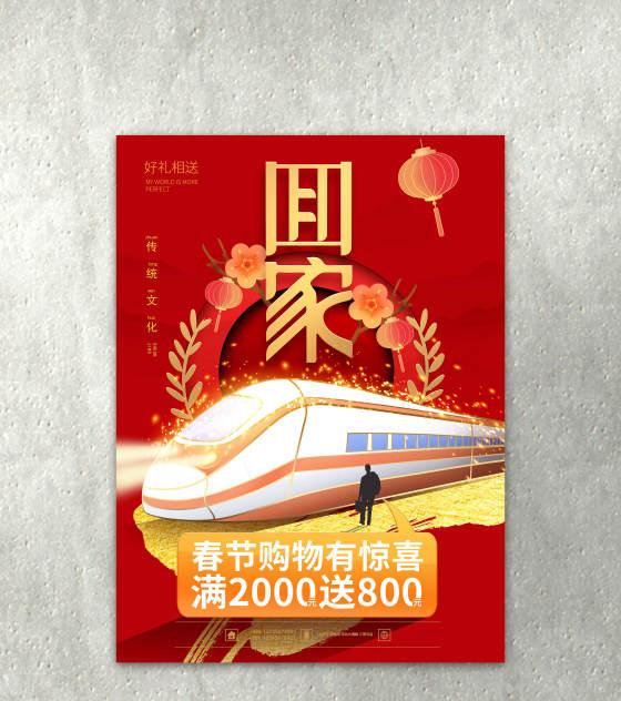 红色金光春节购物节日海报