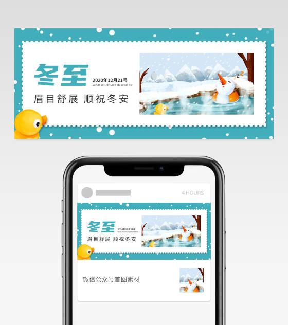 冬至节日新媒体头图
