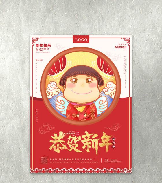 红色中式女孩恭贺新春海报
