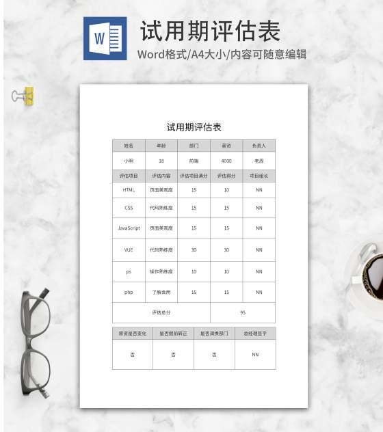 公司试用期评估表word模板