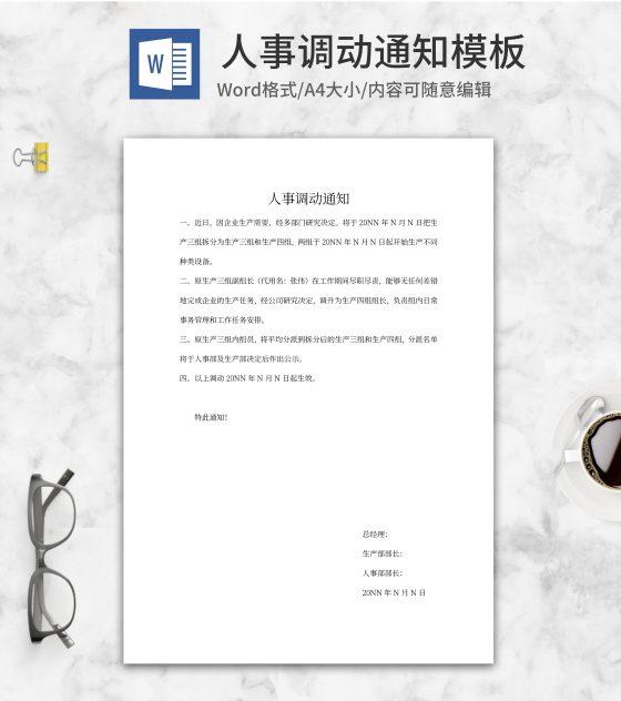 企业人事调动通知word模板